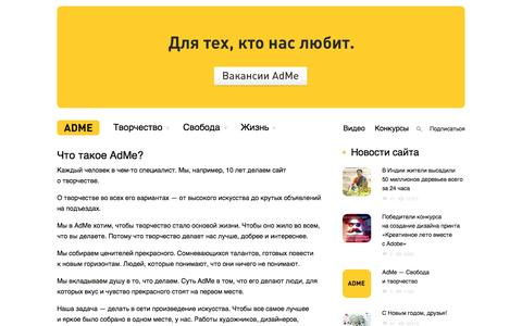 Screenshot of About Page adme.ru - О проекте - captured Aug. 19, 2016