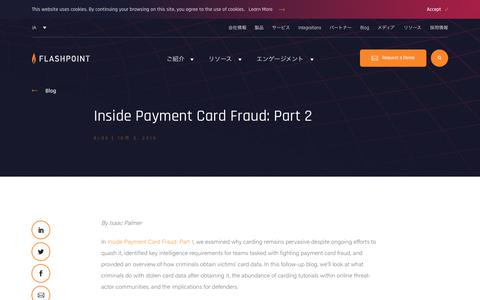 Screenshot of Pricing Page flashpoint-intel.com - Flashpoint - Inside Payment Card Fraud: Part 2 - captured Nov. 12, 2019