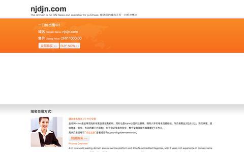 Screenshot of Home Page njdjn.com captured Sept. 20, 2018