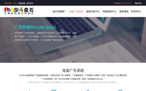 Screenshot of Login Page adyun.com - 龙盘广告 - captured Dec. 23, 2016