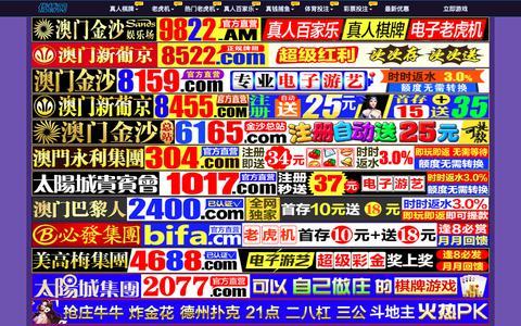 Screenshot of Press Page isreads.com - 澳门威尼斯人5545网址_威尼斯人网址_www.4336508.com - captured Nov. 6, 2018