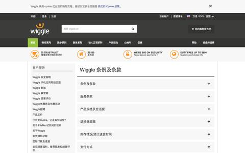 Screenshot of Terms Page wiggle.cn - Wiggle 客户�务 - captured Sept. 22, 2016