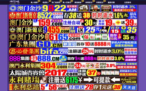 Screenshot of Contact Page hotelogos.com - 金博棋牌客服|金博棋牌app|金博棋牌官网客服 - captured Dec. 8, 2018
