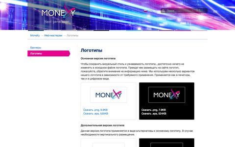 Screenshot of Developers Page monexy.ua - Web-мастерам / Логотипы - Платежный сервис MoneXy - captured Oct. 26, 2014