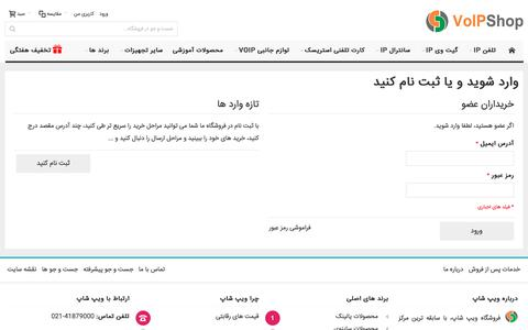 Screenshot of Login Page voipshop.ir - ورود کاربر - captured Sept. 22, 2018