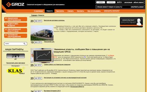 Screenshot of Press Page groz.ru - GROZ оптовая продажа смазочного оборудования | шприцев | насосов | лубрикаторов | » Новости - captured Oct. 1, 2014