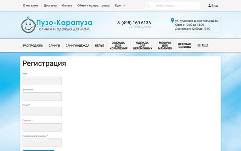 Screenshot of Signup Page puzo-karapuza.ru - Регистрация - captured Dec. 8, 2018