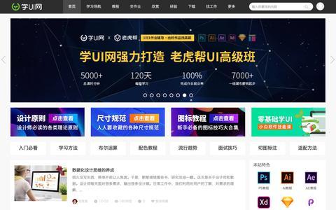 Screenshot of Home Page xueui.cn - 学UI网—UI设计师学习教程平台 - captured Oct. 2, 2018