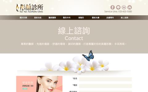 Screenshot of Contact Page ton-yen.com.tw - 線上諮詢∣彤顏診所皮膚專科•整形美容 - captured Jan. 30, 2018