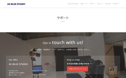 Screenshot of Support Page a5-bluestudio.com - サポート   A5 BLUE STUDIO - captured Dec. 22, 2015