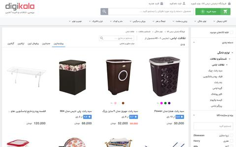 نظافت لباس| فروشگاه اینترنتی دیجی کالا