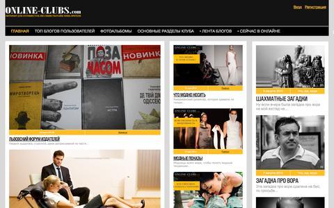 Screenshot of Home Page online-clubs.com - В онлайне. Общение онлайн. Социальная сеть online-clubs.com - captured Sept. 11, 2015