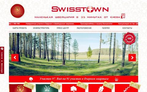 Screenshot of Home Page swisstown.net - SWISSTOWN - земельные участки под Киевом по Житомирской трассе. Купить землю с соснами и озером в лесу рядом с поселками Осиково, Ясногородка, Мостыще - captured Aug. 4, 2015