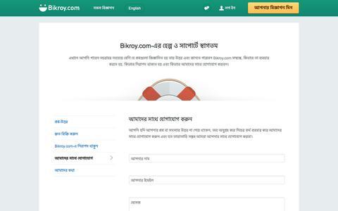 Screenshot of Contact Page bikroy.com - আমাদের সাথে যোগাযোগ - Bikroy.com - captured June 20, 2017
