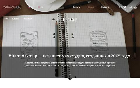 Screenshot of About Page vigroup.ru - О нас - captured Oct. 18, 2018
