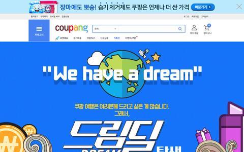 Screenshot of coupang.com - 쿠팡! - captured July 2, 2016