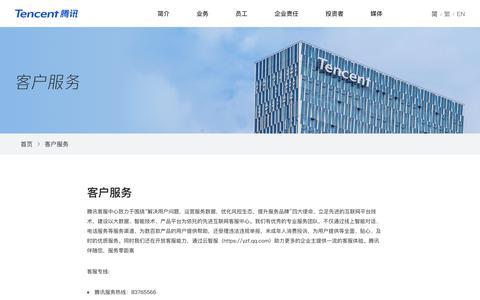 Screenshot of Support Page tencent.com - Tencent 腾讯 - 客户服务 - captured Nov. 13, 2019
