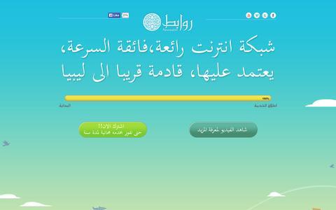 Screenshot of Home Page rawaabit.ly - الرئيسية | روابط - captured Oct. 7, 2014