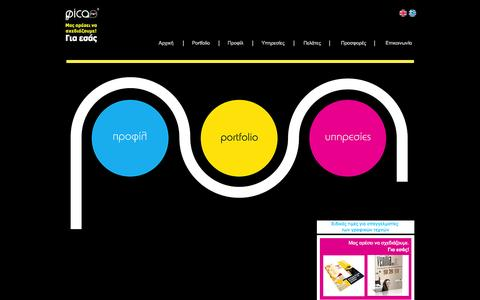 Screenshot of Home Page pica.gr - Pica Creative Office - We love to Design. For YOU - captured Sept. 30, 2014