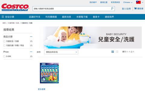 兒童安全 / 洗護 | 兒童照護 / 玩具 | costco | Costco 台灣