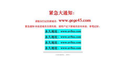 Screenshot of Home Page av8xx.com - 页面升级访问 - captured Nov. 20, 2018