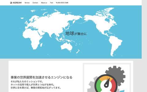 Screenshot of Home Page aidream.jp - 海外販売ネットショップを初めるならAIDREAM(アイドリーム) - captured Jan. 15, 2016