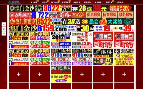 Screenshot of Home Page enemestates.com - 永利娱场乐网址_3777.com_永利娱乐场官方网站 - captured Sept. 26, 2018