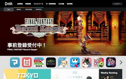 Screenshot of Home Page dena.com - 株式会社ディー・エヌ・エー【DeNA】 - captured Sept. 13, 2014