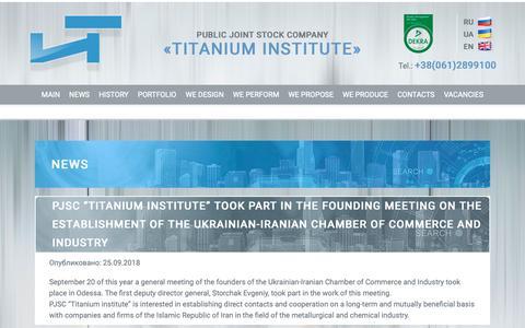 Screenshot of Press Page timag.org - News – Titan - captured Oct. 23, 2018