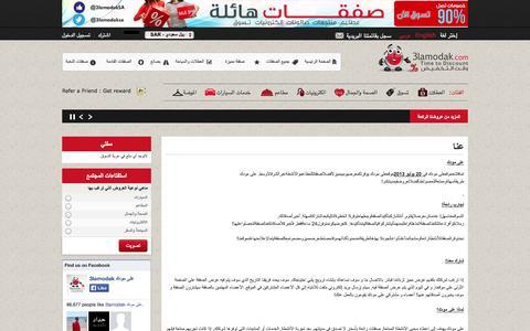 Screenshot of About Page 3lamodak.com - About Us - captured Oct. 27, 2014