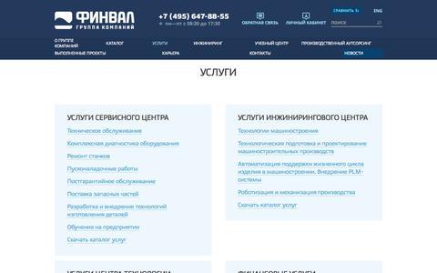 Screenshot of Services Page finval.ru - Промышленные услуги: обслуживание, обучение, ремонт | ГК Финвал - captured June 29, 2018
