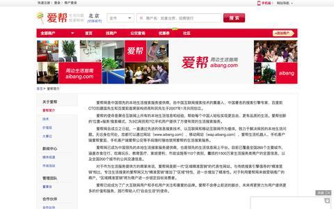 Screenshot of About Page aibang.com - 爱帮网-爱帮简介 - captured Nov. 20, 2016