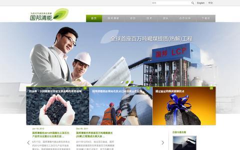 Screenshot of Home Page gbce.com - 国邦清能 - captured Oct. 24, 2014