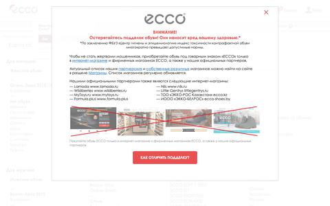 Screenshot of Site Map Page ecco-shoes.ru - Карта сайта | Интернет магазин ECCO | Официальный сайт - captured Jan. 13, 2019