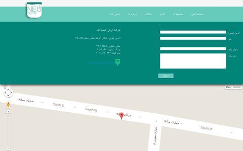 Screenshot of Contact Page neuderm.ir - اطلاعات تماس نئودرم - captured Feb. 14, 2016