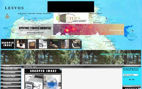 Screenshot of page.tl - ΑΝΕΜΩΤΙΑ ΛΕΣΒΟΥ-ΤΟ ΧΩΡΙΟ ΜΑΣ - ΤΟ ΧΩΡΙΟ ΜΑΣ...  Home - captured Oct. 14, 2015