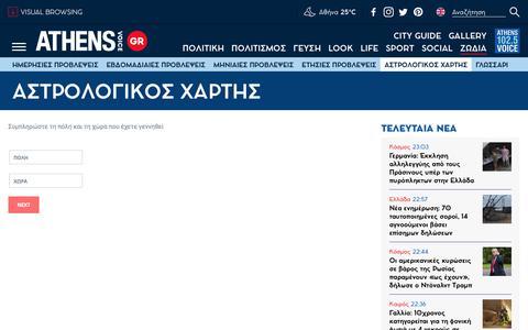 Screenshot of Maps & Directions Page athensvoice.gr - Αστρολογικός χάρτης | Athens Voice - captured July 31, 2018