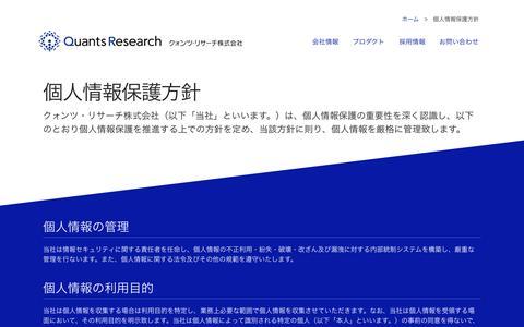 Screenshot of Privacy Page qri.jp - 個人情報保護方針 - クォンツ・リサーチ株式会社 - captured Nov. 3, 2014