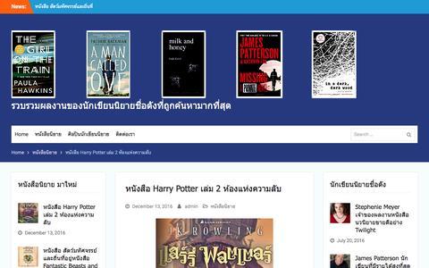 หนังสือ Harry Potter เล่ม 2 ห้องแห่งความลับ – รวบรวมผลงานของนักเขียนนิยายชื่อดังที่ถูกค้นหามากที่สุด