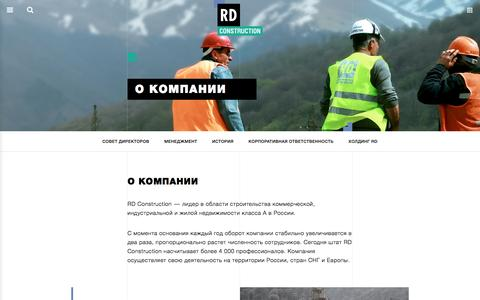 Screenshot of About Page rdcm.com - О компании — RD Construction - captured Jan. 21, 2016
