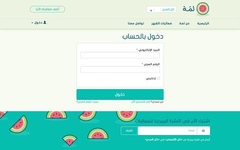 Screenshot of Login Page lammt.com - تسجيل دخول - لمة - captured Sept. 26, 2018
