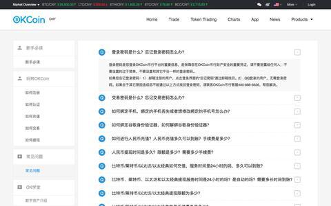 Screenshot of FAQ Page okcoin.cn - 常用术语The Leading Global Bitcoin Exchange | OKCoin.cn - captured Sept. 30, 2017