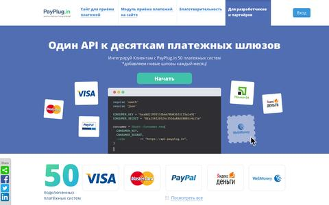 Screenshot of Developers Page payplug.in - PayPlug.in| Технический интегратор платежей | PayPlug.in - captured Sept. 17, 2014