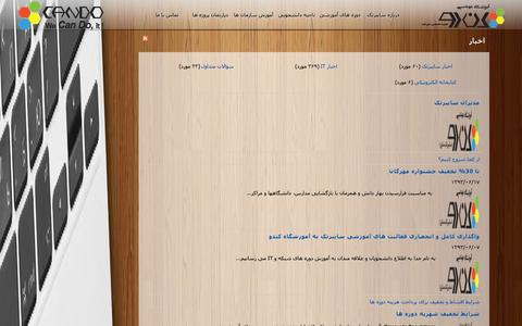 Screenshot of Press Page cybertech.ac - اخبار - captured Sept. 22, 2014