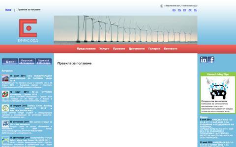 Screenshot of Terms Page efix.bg - Правила за ползване «  Ефикс / енергиен паспорт / енергийна ефективност / сертификати / обследване на сгради - captured Oct. 2, 2014