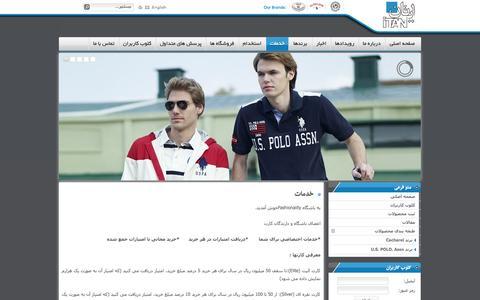 Screenshot of Services Page itanco.ir - خدمات | ایده تجربه ایرانیان - captured Oct. 3, 2014