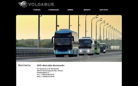 Screenshot of Contact Page volgabus.ru - Volgabus, купить автобус по выгодной цене | КОНТАКТЫ - captured Dec. 10, 2016