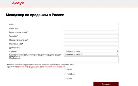 Screenshot of Landing Page avaya.com - Contact Avaya Sales RU - captured May 3, 2018