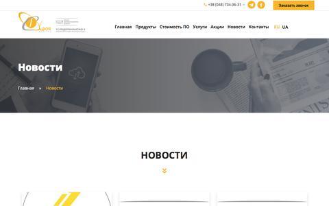 Screenshot of Press Page hvoya.com.ua - Новости - Хвоя Интегра - captured Sept. 26, 2018