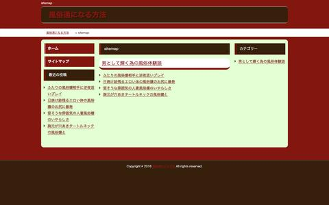 Screenshot of Site Map Page neobrera.com - sitemap | 風俗通になる方法 - captured Jan. 10, 2016